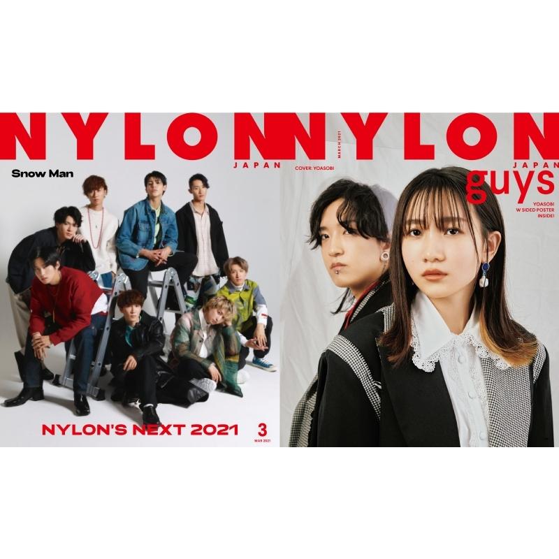 NYLON JAPAN (ナイロンジャパン)2021年 3月号 【表紙:Snow Man/guys表紙:YOASOBI】