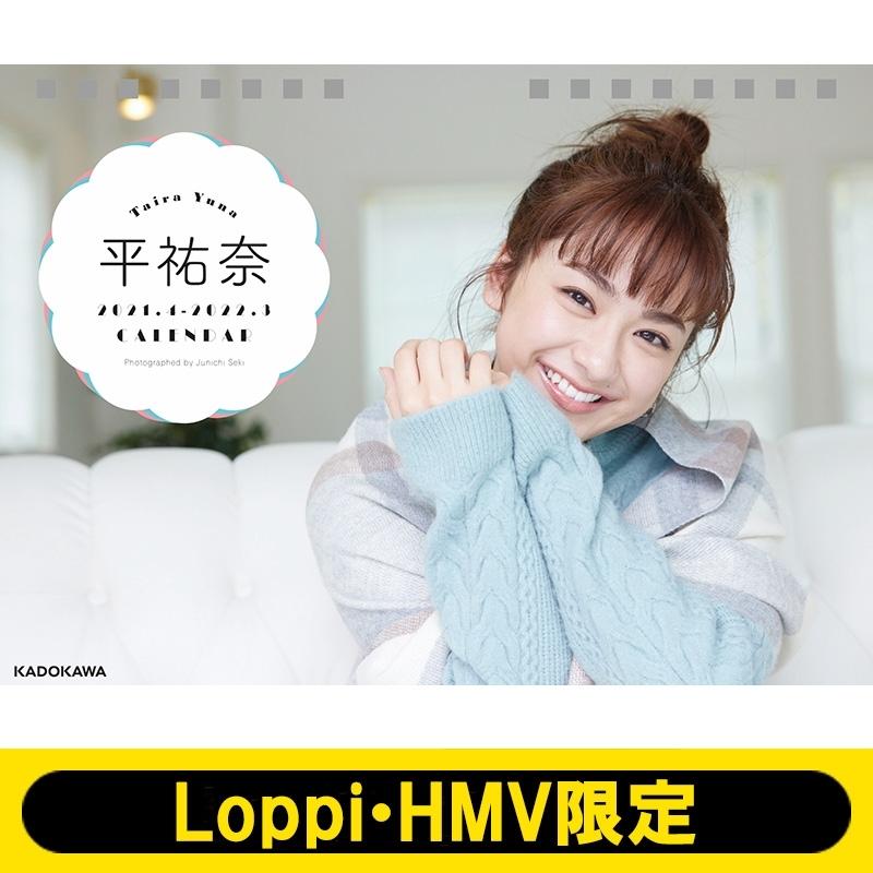 平祐奈 Taira Yuna CALENDAR 〜2021.4-2022.3〜【Loppi・HMV限定】※全額内金