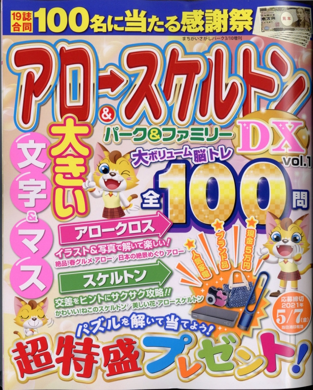 アロー & スケルトンパーク & ファミリーdx Vol.1 まちがいさがしパーク 2021年 3月号増刊