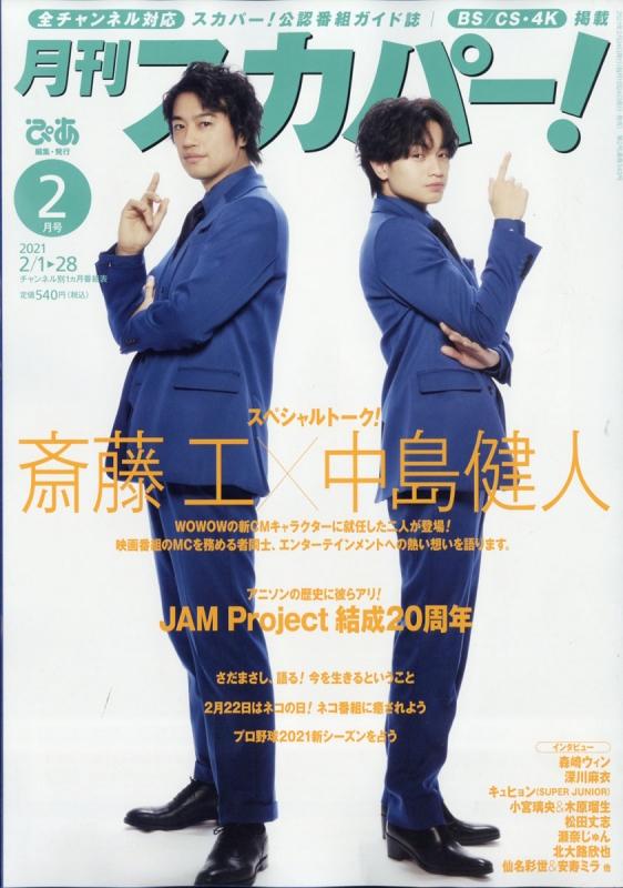 月刊 スカパー ! 2021年 2月号 【表紙:斎藤工&中島健人】