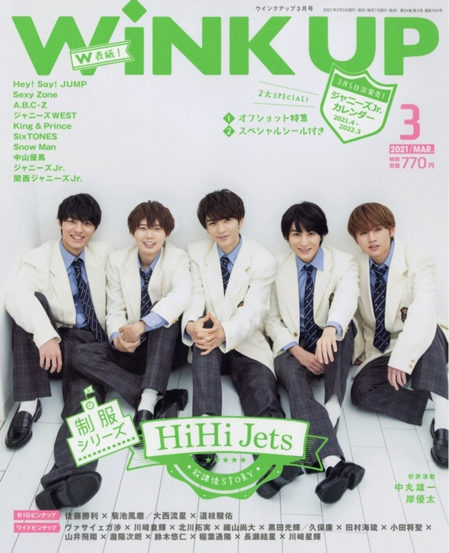 WiNK UP (ウィンク アップ)2021年 3月号 【表紙:HiHi Jets】
