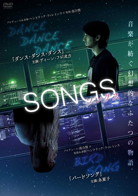 SONGS ソングス 「ダンスダンスダンス」と「バードソング」