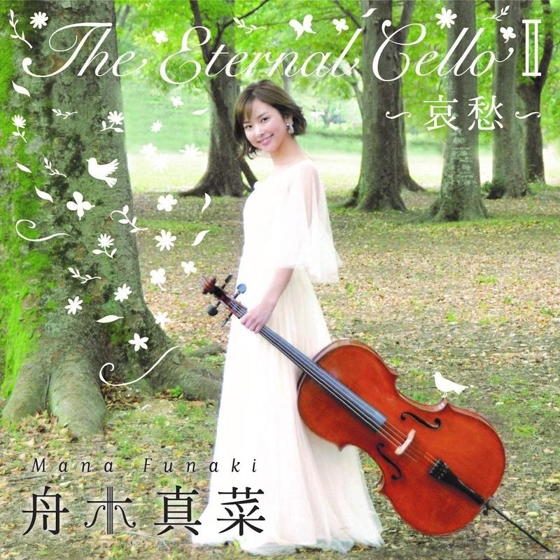 舟木真菜: The Eternal Cello II哀愁