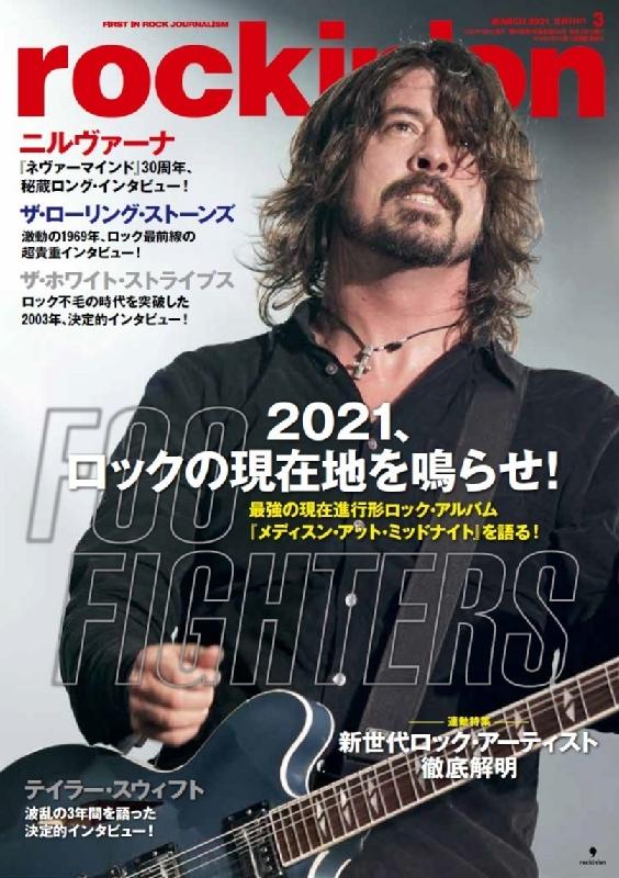 rockin' on (ロッキング・オン)2021年 3月号