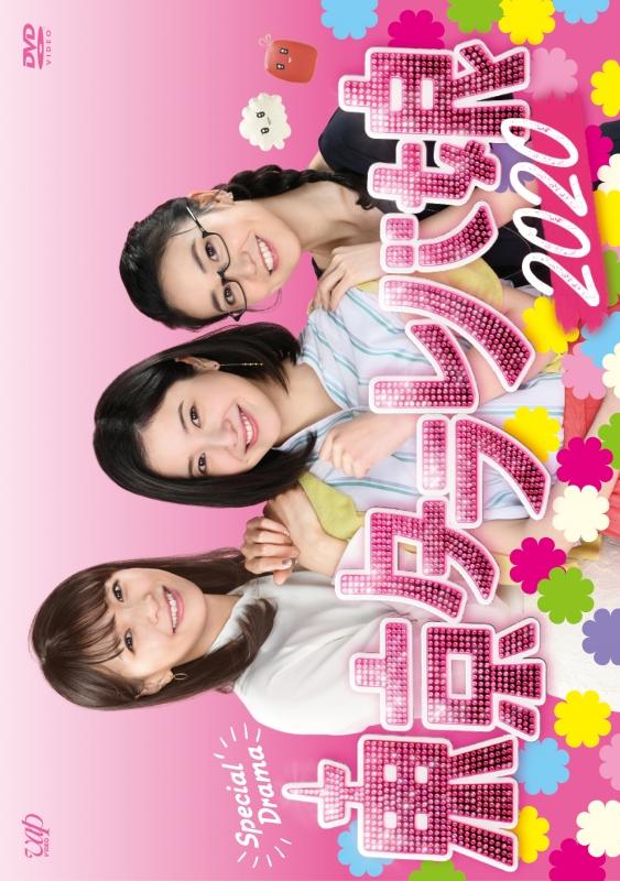 「東京タラレバ娘2020」DVD