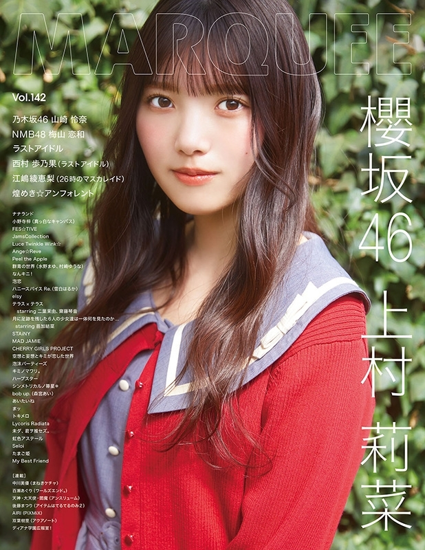 MARQUEE Vol.142【表紙:上村莉菜(櫻坂46)】