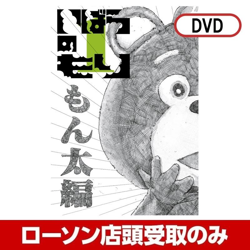 いばらのもり1 もん太編 DVD【受取方法:ローソン店頭受取のみ ...