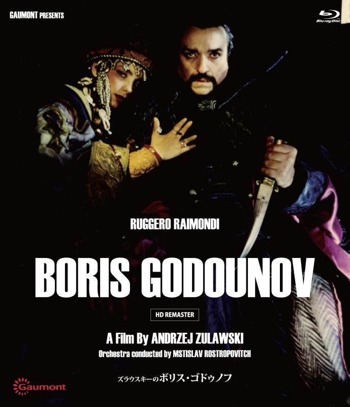 ズラウスキーのボリス・ゴドゥノフ Blu-ray