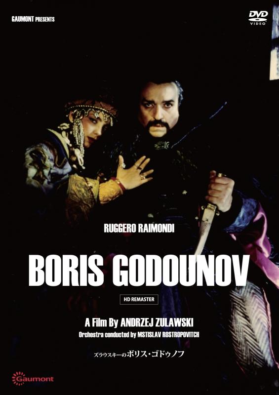 ズラウスキーのボリス・ゴドゥノフ DVD