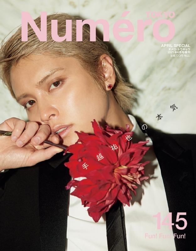 Numero TOKYO (ヌメロ トウキョウ)2021年 4月増刊号【手越祐也 表紙版】