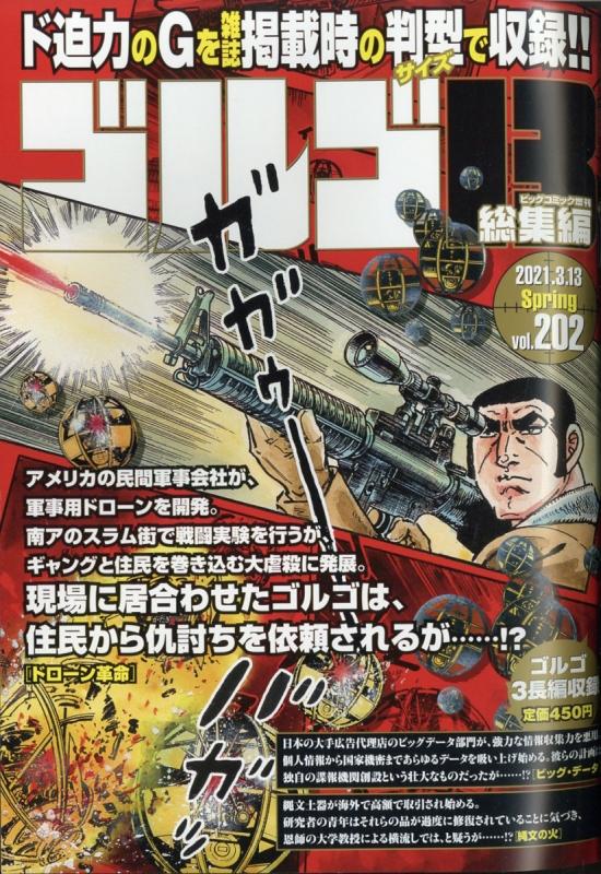 ゴルゴ13(B5)Vol.202 ビッグコミック 2021年 3月 13日号増刊
