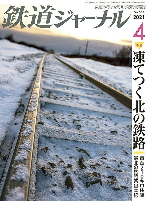 鉄道ジャーナル 2021年 4月号