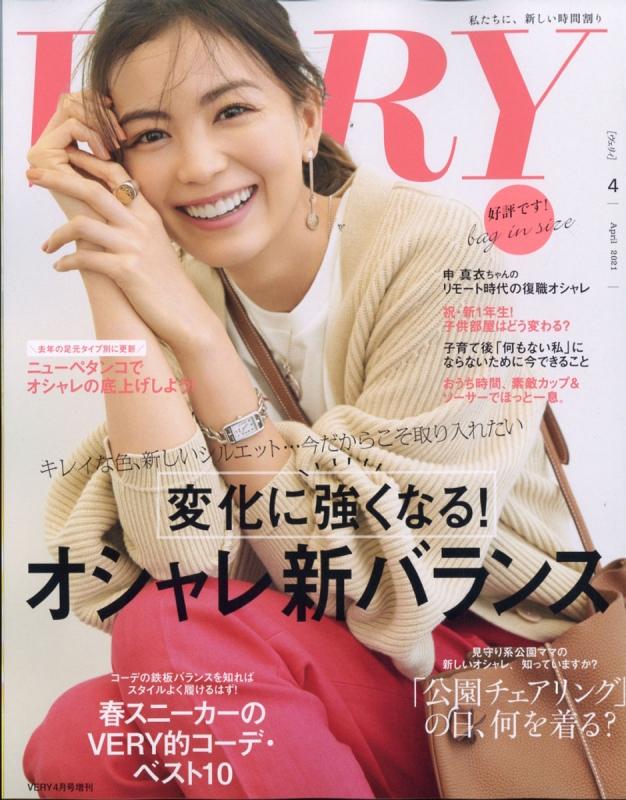 バッグinサイズ VERY (ヴェリィ)VERY (ヴェリィ)2021年 4月号増刊