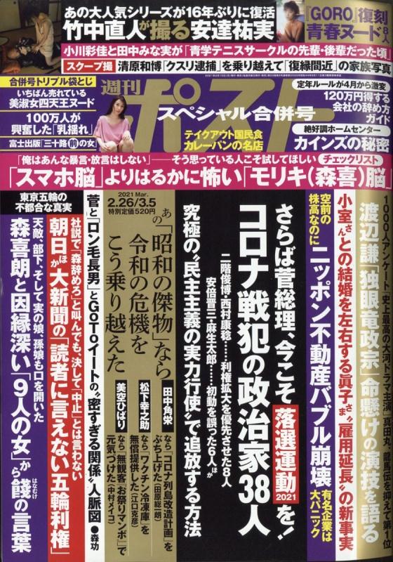 週刊ポスト 2021年 3月 5日合併号