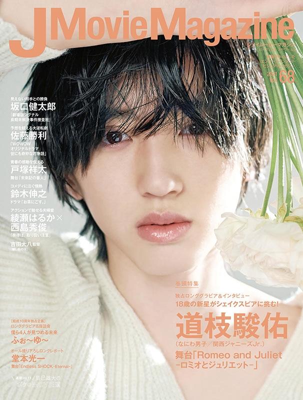 J Movie Magazine Vol.68【表紙:道枝駿佑「Romeo and Juliet-ロミオとジュリエット-」】[パーフェクト・メモワール]