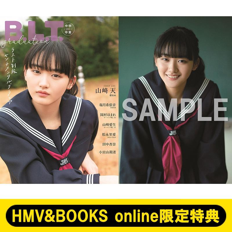 《HMV&BOOKS online限定特典:山崎天(櫻坂46)ポストカード》B.L.T.graduation2021中学卒業【表紙:山崎天】
