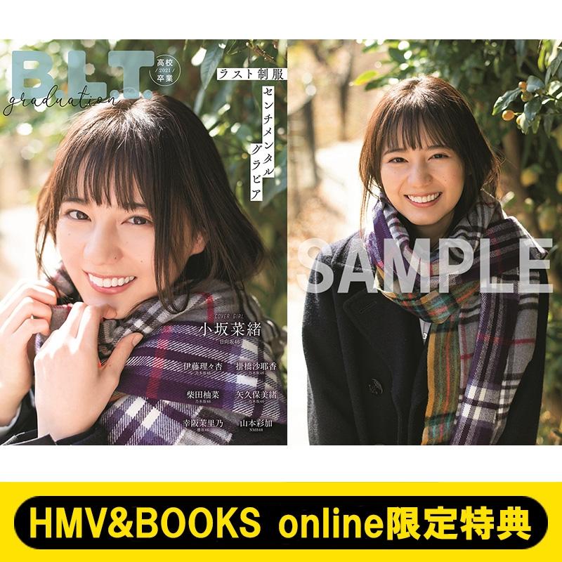 《HMV&BOOKS online限定特典:小坂菜緒(日向坂46)ポストカード》B.L.T.graduation2021高校卒業【表紙:小坂菜緒】