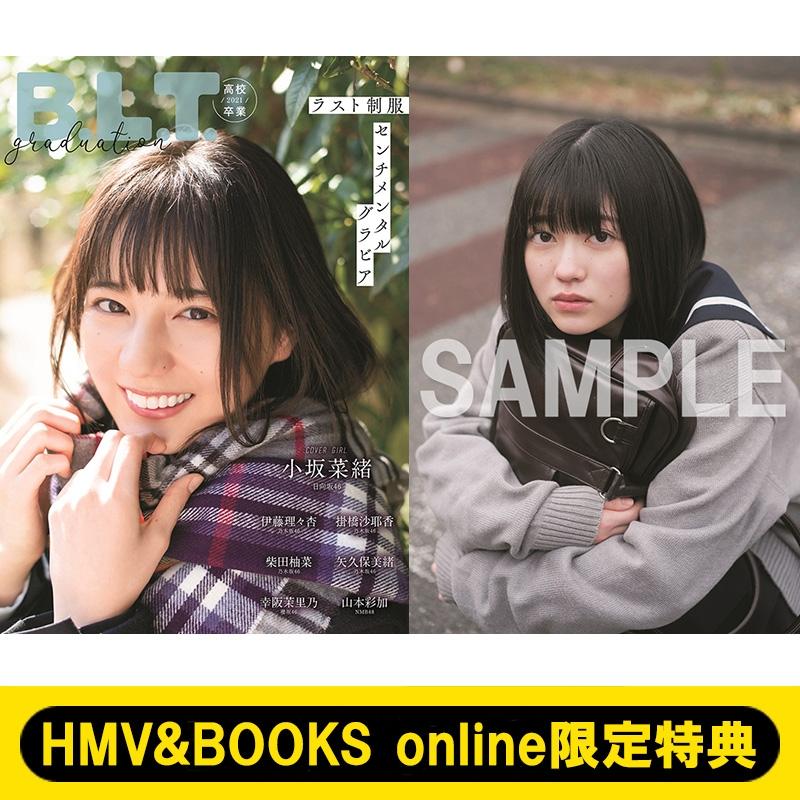 《HMV&BOOKS online限定特典:幸阪茉里乃(櫻坂46)ポストカード》B.L.T.graduation2021高校卒業【表紙:小坂菜緒(日向坂46)】