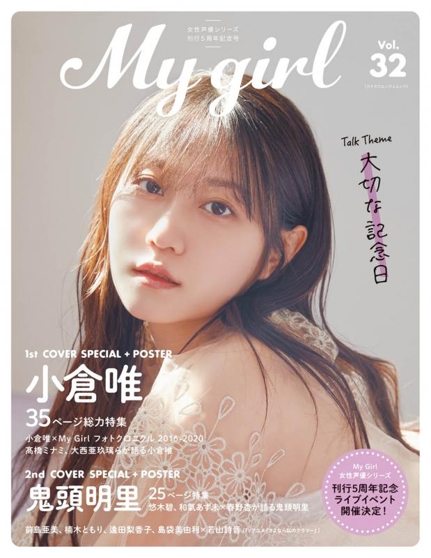 My Girl vol.32【表紙:小倉唯】[カドカワエンタメムック]