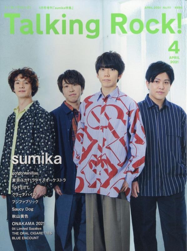 Talking Rock! 2021年 4月号増刊 「sumika 特集」