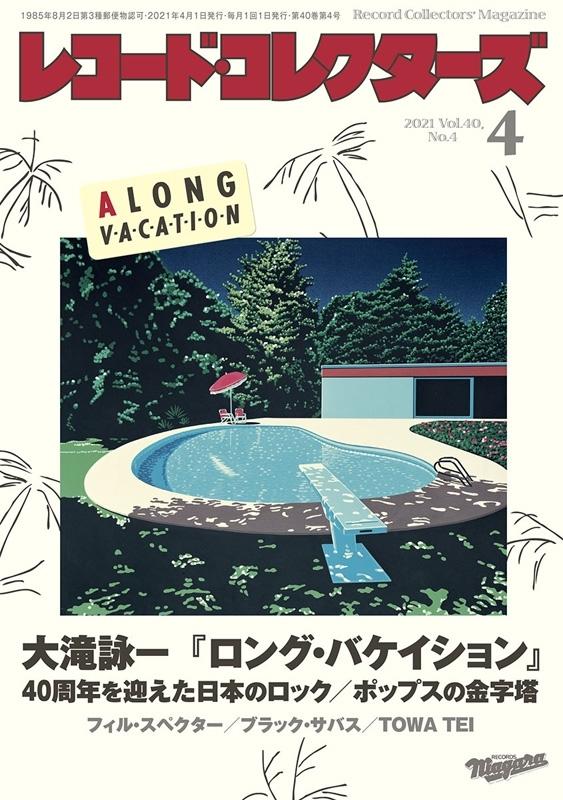レコードコレクターズ 2021年 4月号 【特集:大滝詠一『ロング・バケイション』】