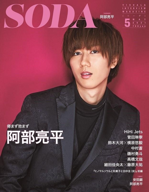 SODA (ソーダ)2021年 5月号【表紙:阿部亮平】 : SODA編集部 ...