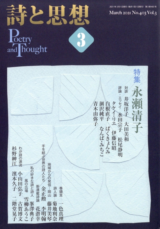 詩と思想 2021年 3月号 : 詩と思想編集部 | HMV&BOOKS online - 042190321