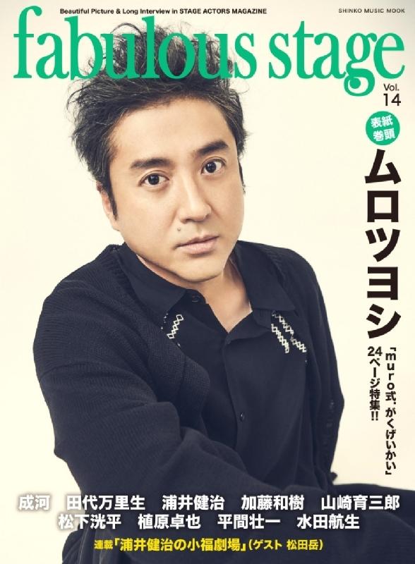 fabulous stage Vol.14【表紙:ムロツヨシ】[シンコー・ミュージック・ムック]