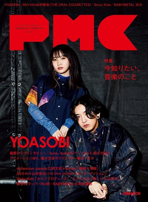 ぴあMUSIC COMPLEX vol.19【表紙:YOASOBI】[ぴあムック]