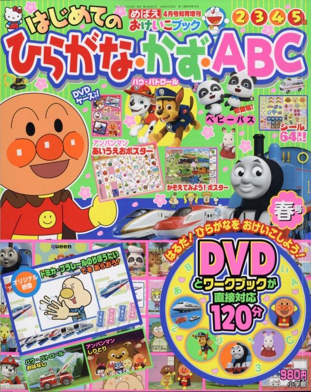 ひらがな・かず・ABC 春号 めばえ 2021年 4月号増刊