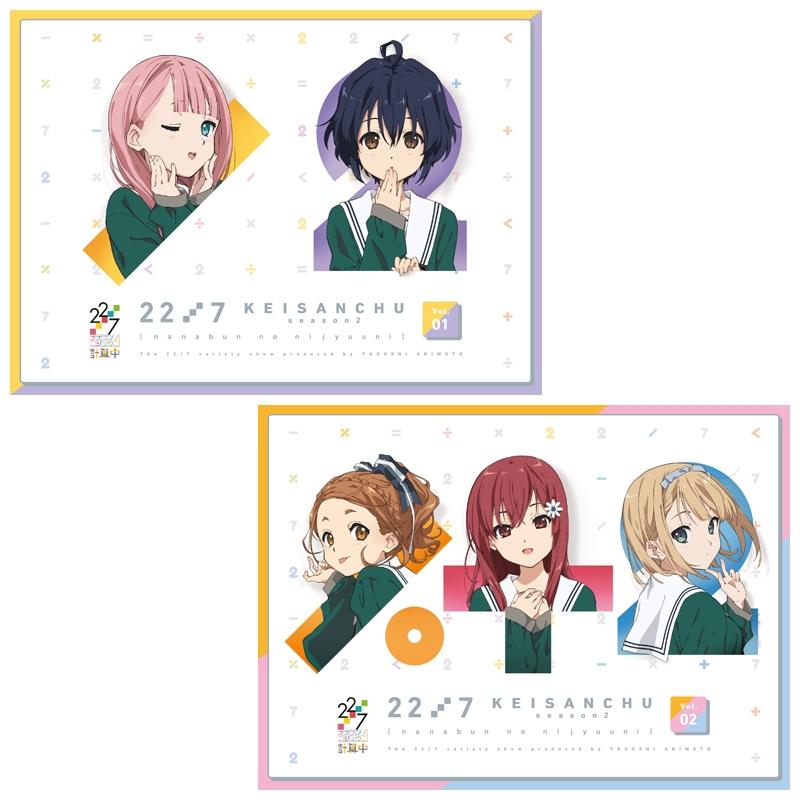 22/7 計算中 season2 1+2セット【特典付き】
