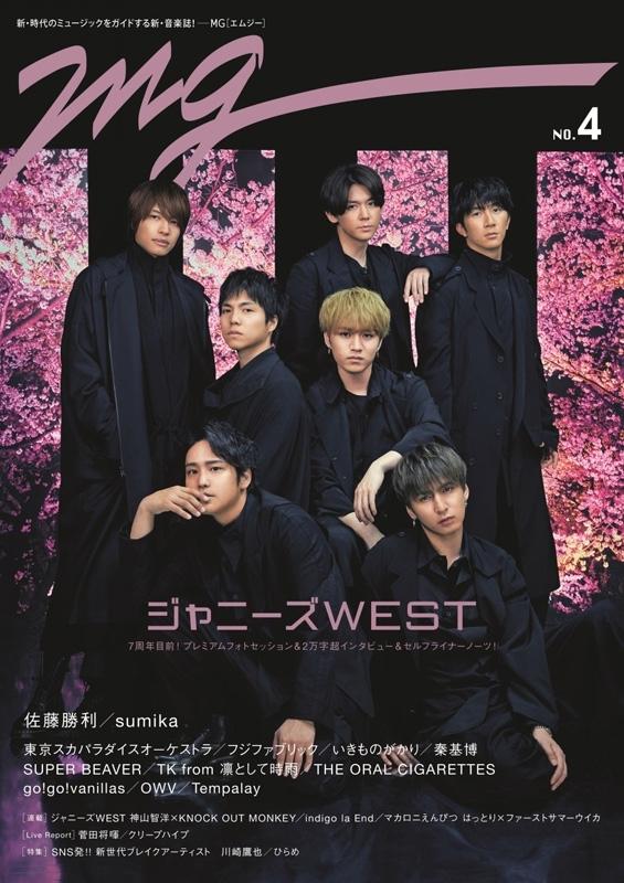 MG(NO.4)【表紙:ジャニーズWEST】[TVガイドMOOK]