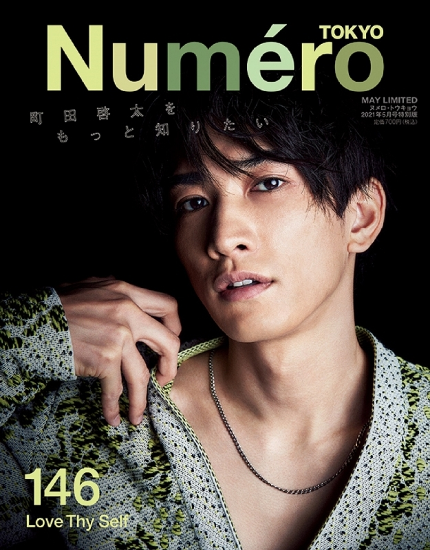 Numero TOKYO (ヌメロ トウキョウ)2021年 5月号特別版 【町田啓太表紙バージョン】