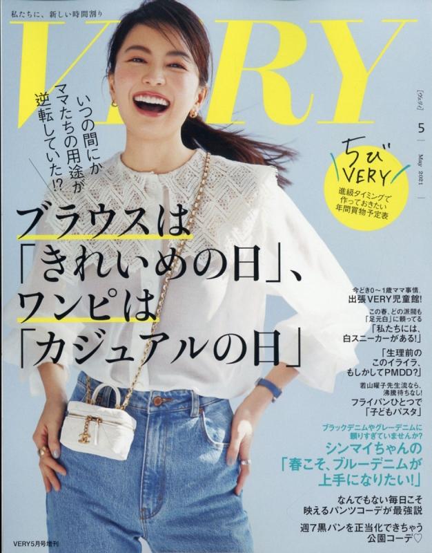 バッグinサイズ VERY (ヴェリィ)VERY (ヴェリィ)2021年 5月号増刊