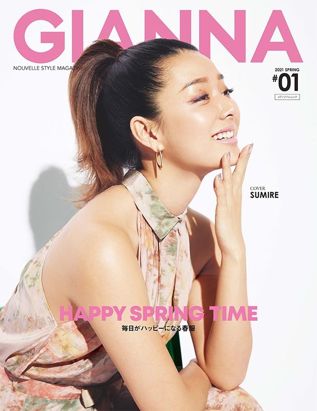 GIANNA(ジェンナ)#01 【表紙:SUMIRE/W表紙:ORβIT】[メディアパルムック]