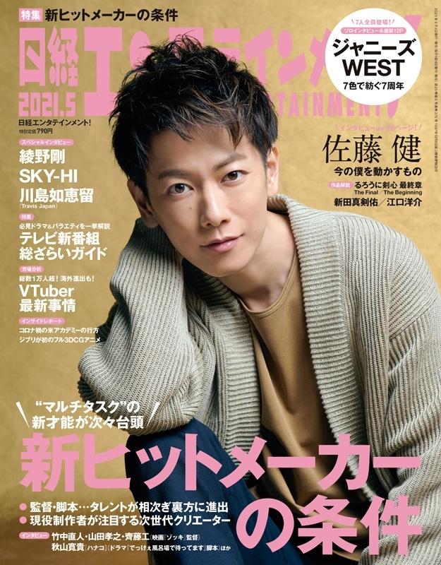 日経エンタテインメント! 2021年 5月号 【表紙:佐藤健】