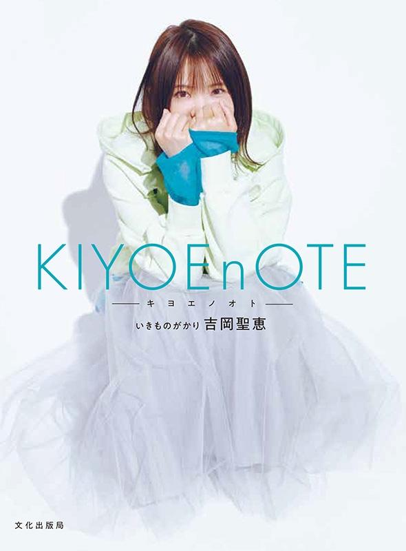 KIYOEnOTE -キヨエノオト-