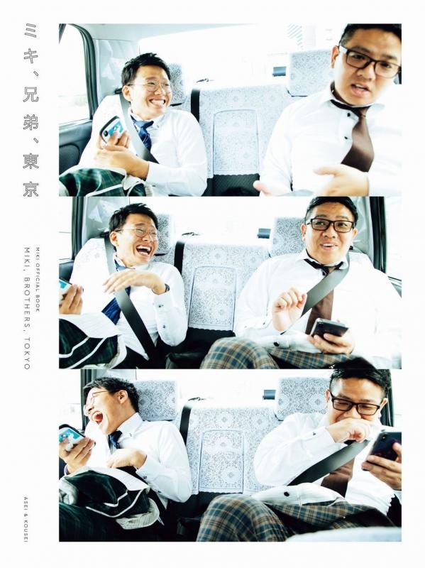 MIKI OFFICIAL BOOK  ミキ、兄弟、東京
