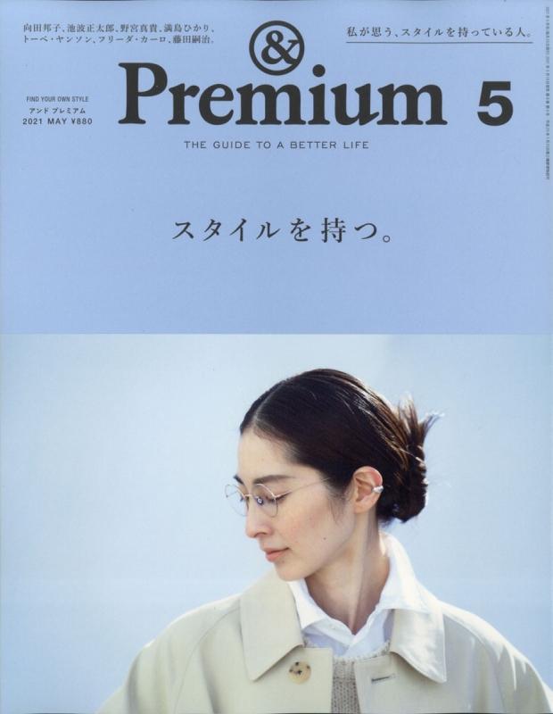 & Premium (アンドプレミアム)2021年 5月号