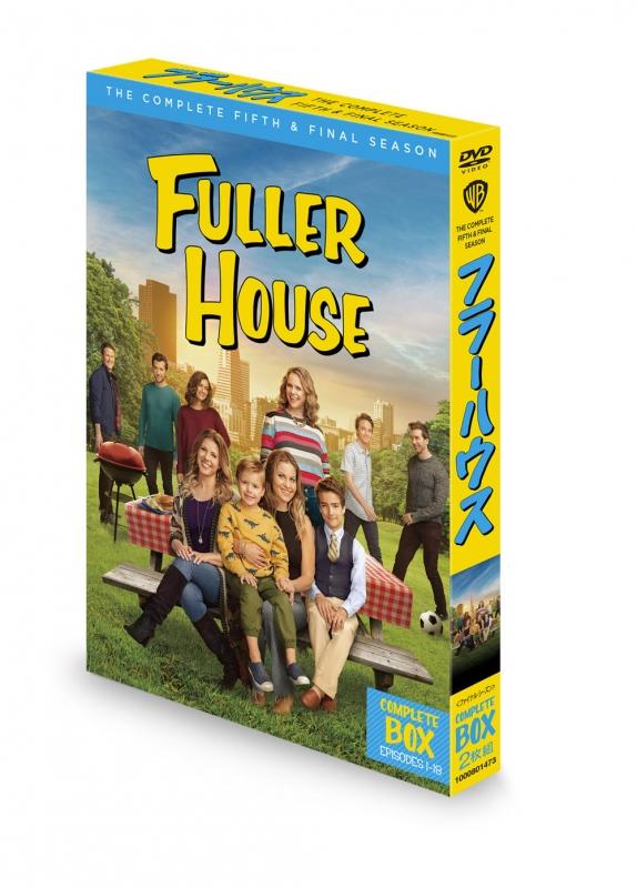 フラーハウス <ファイナル・シーズン> DVDコンプリート・ボックス(2枚組)