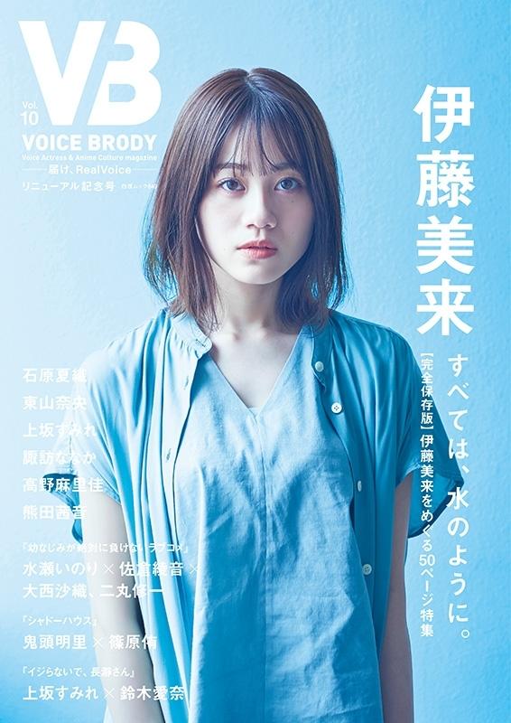 VB(VOICE BRODY vol.10)【表紙:伊藤美来】[白夜ムック649]