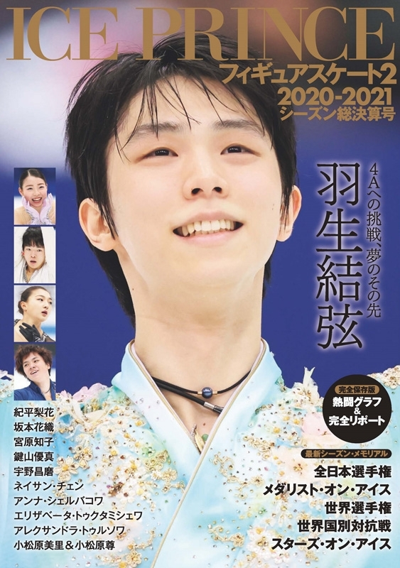ICE PRINCE フィギュアスケート Vol.2