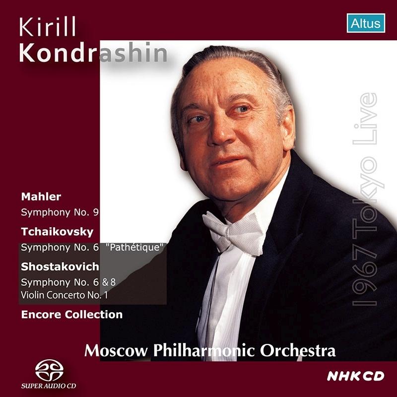 キリル・コンドラシン&モスクワ・フィル 来日公演集(1967年ステレオ)(2SACDシングルレイヤー)