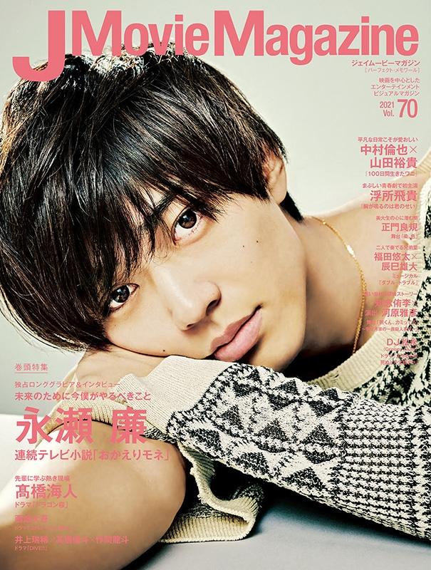 J Movie Magazine Vol.70【表紙:永瀬廉 連続テレビ小説「おかえりモネ」】