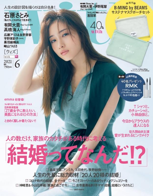 with (ウィズ)2021年 6月号【表紙:石原さとみ】