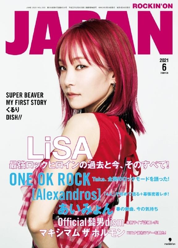 ROCKIN' ON JAPAN (ロッキング・オン・ジャパン)2021年 6月号 【表紙:LiSA】