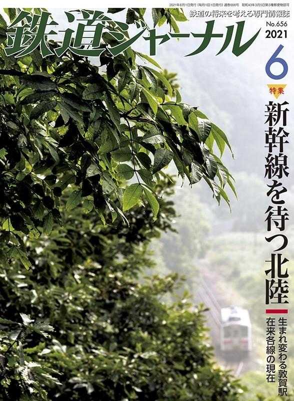 鉄道ジャーナル 2021年 6月号