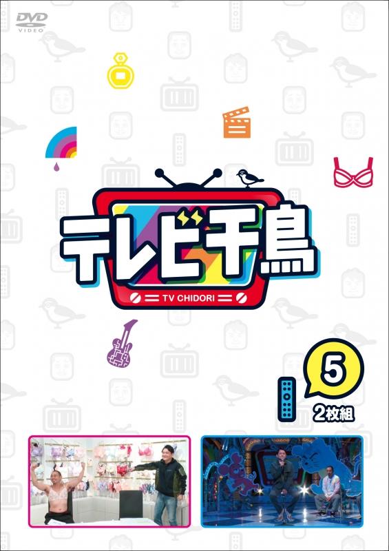 テレビ千鳥 vol.5