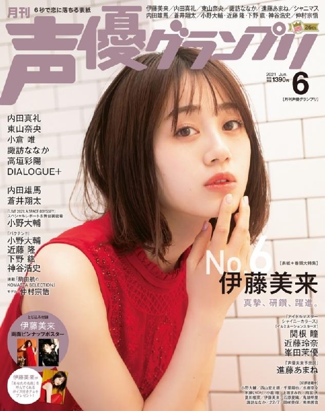 声優グランプリ 2021年 6月号 【表紙:伊藤美来】