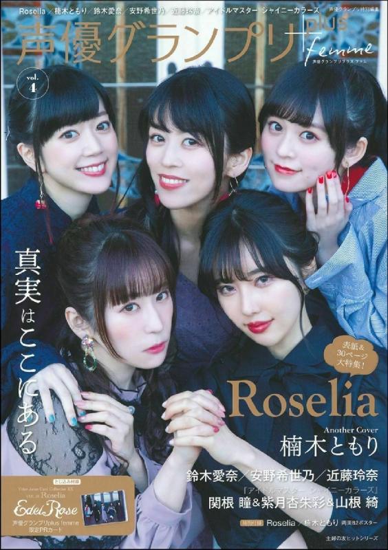 声優グランプリplus Femme Vol.4【表紙:『BanG Dream!』Roselia】[主婦の友ヒットシリーズ]